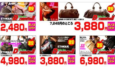 A Good Bargain♪♪