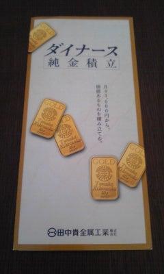 の 田中 積立 貴金属 純金