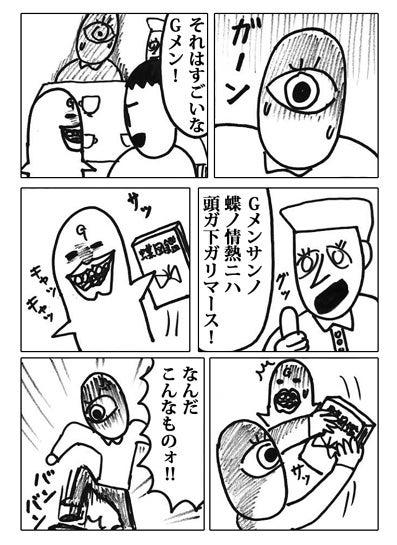 【マンガ】TEXAS-漫画テキサス101-44