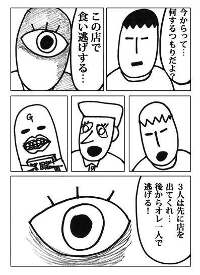【マンガ】TEXAS-漫画テキサス101-46