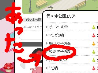 ☆ココロ開くまでアシ開かんやろ、やっぱ☆-婚活男子の森を発見!