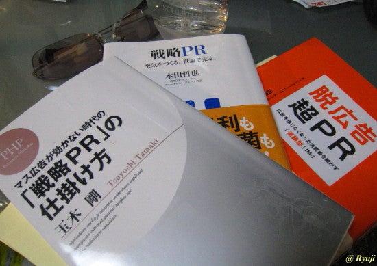 ∞最前線 通信-PR系の本