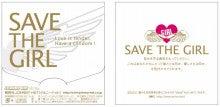 SOLE blog(ソーレブログ)-SAVE1