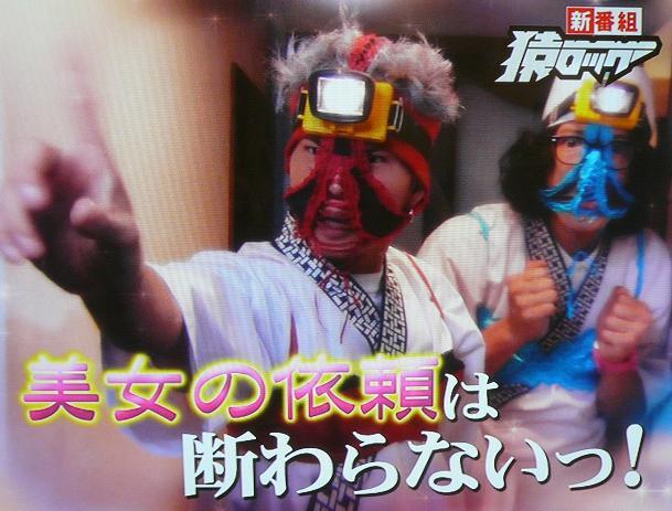 Mrs☆kokoの心の落書き WORLD-Mrs☆koko-猿ロック