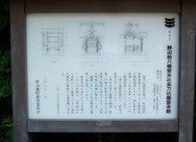 菊池組スタッフ日記-金刀比羅宮本殿説明