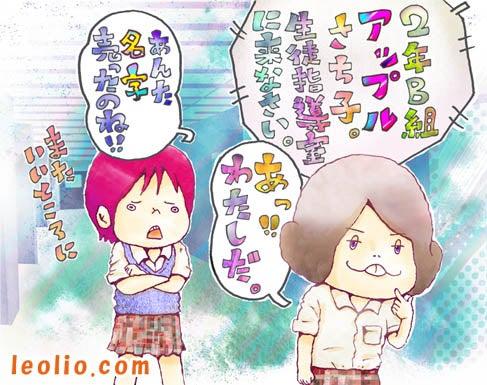 イラストレーターleolio 『歩こうの会 おざな(Ozana)』-ee57