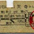 活版印刷研究所 鉄道…