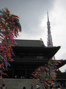 ちょんまげ通信-増上寺