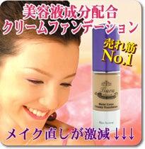 自然派化粧品!美容液配合クリームファンデーション