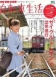 ミラクルはるかぜ-自転車生活vol.20