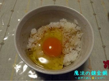魔法の錬金鍋  ~おやこめし☆レシピ~-使用後