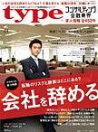 社会保険労務士吉川直子の人材活用コンサルティングノート-TYPE