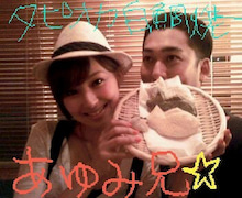 阪井あゆみオフィシャルブログ「Are You Me?」Powered by Ameba-Image0001.JPG