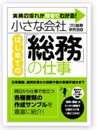 社会保険労務士吉川直子の人材活用コンサルティングノート-総務の仕事