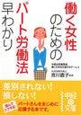 社会保険労務士吉川直子の人材活用コンサルティングノート-パート応援本