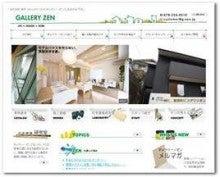 神戸の注文住宅は「GALLERYZEN」