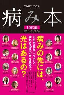 時東ぁみオフィシャルブログ 『ぁみログ』 Powered by Ameba-image0001.jpg