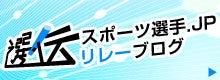 岩崎恭子オフィシャルブログ「ことばのしずく」Powered by Ameba-senden