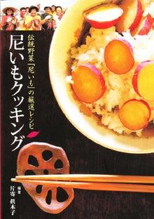 伝統野菜 『尼いも』 の厳選レシ...