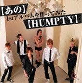 あのHUMPTY参太オフィシャルブログ「ド-ンとやれっ!」Powered by Ameba border=
