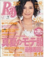 美容ライターに1番人気のあるインドエステ考案者SACHIKOのブログ-雑誌