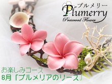 Plumerry(プルメリー)プリザーブドフラワースクール (千葉・浦安校)-プルメリアのリース