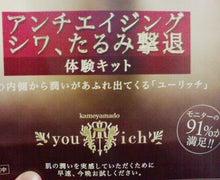 懸賞モニターで楽々お得生活!-20JUL-04.JPG
