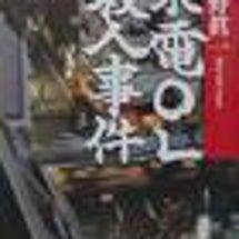 【読書】東電OL殺人…