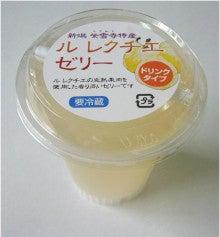 新潟県 紫雲寺商工会-ドリンクタイプゼリー