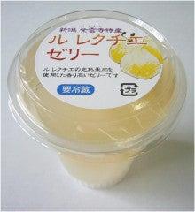 新潟県 紫雲寺商工会-果肉入りゼリー