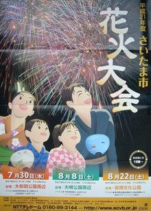 七里・大和田 地域探訪ブログ-花火大会2009