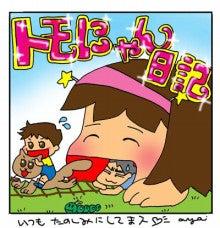 トモにゃん日記-ayamamaちゃん