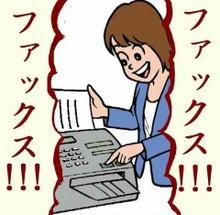 バンザイ!! デジタル新製品!!~デジモノたちに首ったけ~-ファックス!!! ファックス!!! 画像