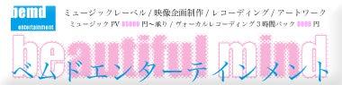 TOMOAKI YAMAMOTOブログ 僕らの会社が上がるまで(仮)-ベムドエンターテインメント