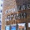 久しぶりに東京の大型書店へ。の画像