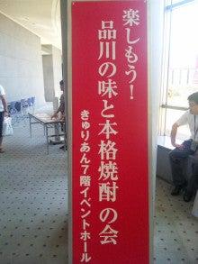 【大井町】 まるごとマイタウン東京ブログ