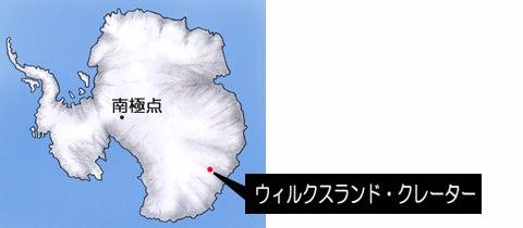 川崎悟司 オフィシャルブログ 古世界の住人 Powered by Ameba-ウィルクスランド・クレーター