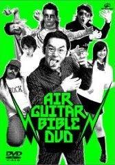 かながわIQオフィシャルブログ「ヨロシク☆IQ」powered by Ameba-AIRGUITAR DVD B