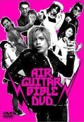 かながわIQオフィシャルブログ「ヨロシク☆IQ」powered by Ameba-AIRGUITAR DVD G