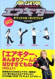 かながわIQオフィシャルブログ「ヨロシク☆IQ」powered by Ameba-AIRGUITAR BOOK
