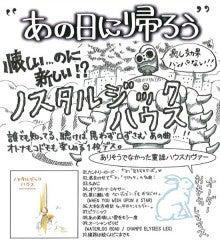 LAP TOKYO Ameblo-「ノスタルジック・ハウス」 POP
