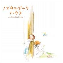 LAP TOKYO Ameblo-「ノスタルジック・ハウス」 ジャケット
