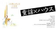 LAP TOKYO Ameblo-「ノスタルジック・ハウス」 バナー
