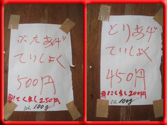 熟女メルモの気まぐれな日々-20090727-6
