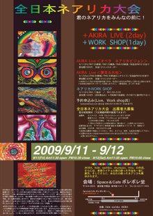 New 天の邪鬼日記-0911neapanf