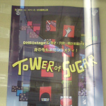 Tower of S…