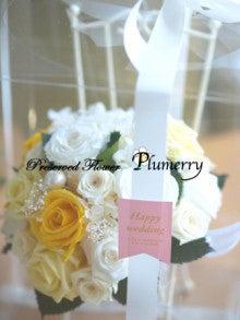 Plumerry(プルメリー)プリザーブドフラワースクール (千葉・浦安校)-黄色のブーケ ウエディング 結婚 ギフト
