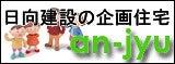 大工は全員、正社員!!大阪の日向建設のスタッフBlog