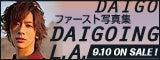 DAIGOオフィシャルブログ powered by アメブロ