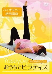 yasuyoのピラティス美道♪